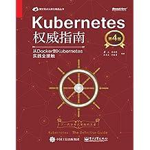 Kubernetes权威指南:从Docker到Kubernetes实践全接触