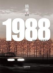 1988:我想和這個世界談談(200萬冊紀念版,全新修訂,收錄韓寒攝影作品) (韓寒文集2014版)