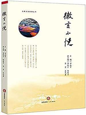 微言小忆.pdf