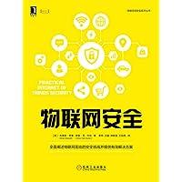 物联网安全 (网络空间安全技术丛书)