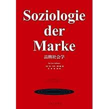 品牌社会学(将对品牌发展的研究从经济学角度扩展到社会学角度)