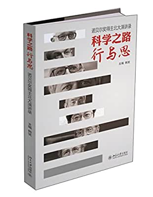 科学之路行与思:诺贝尔奖得主北大演讲录.pdf
