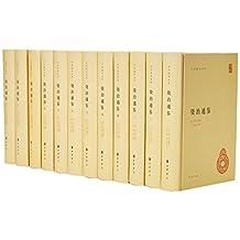 中华国学文库:资治通鉴(套装共12册)