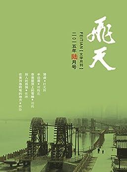 """""""飞天 月刊 2015年06期"""",作者:[飞天]"""