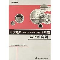 中文版Dreamweaver8基础与上机实训