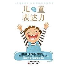 儿童表达力(一本孩子和家长都会喜欢的儿童语言表达启蒙书,30个互动游戏,7个哲理故事,不说教,不深奥,趣味十足,让孩子在轻松的游戏互动中,敢于表达。)