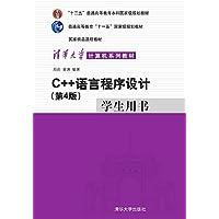 """""""十二五""""普通高等教育本科国家级规划教材·普通高等教育""""十一五""""国家级规划教材·国家精品课程教材·清华大学计算机系列教材:C++语言程序设计(第4版)学生用书"""
