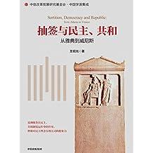 抽签与民主、共和:从雅典到威尼斯(这是一部颠覆当今关于民主、共和普遍概念的扎实的学术研究著作。)