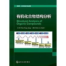 有机化合物结构分析=Structural Analysis of Organic Compounds:英文