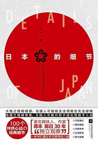 日本的细节