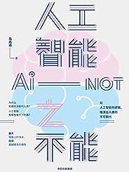 人工智能之不能(人工智能做不了哪些事情?《量子大唠嗑》作者马兆远又一力作,以人工智能的逻辑,推演出人的不可取代)