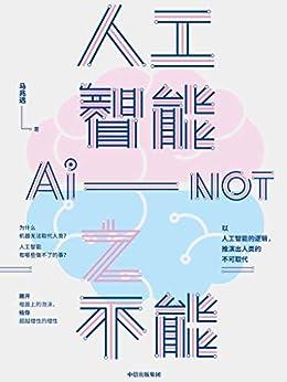 """""""人工智能之不能(人工智能做不了哪些事情?《量子大唠嗑》作者马兆远又一力作,以人工智能的逻辑,推演出人的不可取代)"""",作者:[马兆远]"""