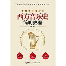 西方音乐史简明教程