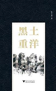 黑土重洋(自鴉片戰爭以來的中美貿易發展、演變史,將羅斯福家族在中國經歷與歷史大事件串聯,還原真實歷史現場)