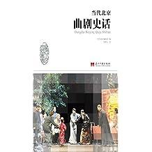当代北京曲剧史话