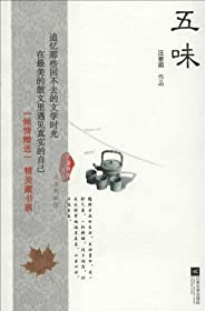 五味(汪曾祺代表作系列) (大家散文文存)