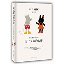 村上春树杂文集:无比芜杂的心绪