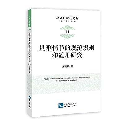 量刑情节的规范识别和适用研究.pdf
