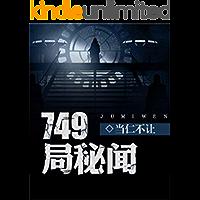 749局秘闻(套装共九册)(一套让你欲罢不能的小说,比《守夜》更惊悚,比《十宗罪》更悬疑!)