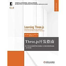 Three.js开发指南:基于WebGL和HTML5在网页上渲染3D图形和动画(原书第3版) (Web开发技术丛术)
