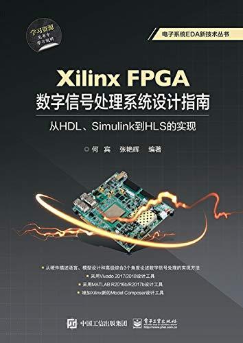 Xilinx FPGA数字信号处理系统设计指南(ePub+AZW3+PDF+高清)