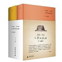 文学回忆录(套装共2册)