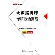 中公版·2020大数据揭秘考研政治真题