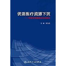优质医疗资源下沉——华西甘孜藏族自治州模式