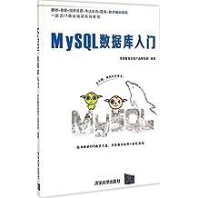 MySQL数据库入门 (一站式IT就业培训系列教程)