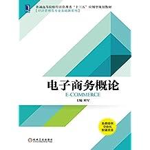 """电子商务概论 (普通高等院校经济管理类""""十三五""""应用型规划教材·经济管理类专业基础课系列)"""