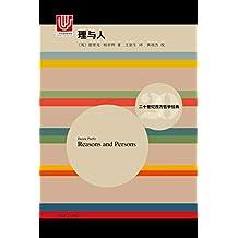 理与人 (二十世纪西方哲学经典)