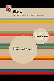 理與人 (二十世紀西方哲學經典)