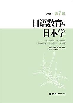 """""""日语教育与日本学(第7辑)"""",作者:[刘晓芳 徐曙 曹大峰]"""