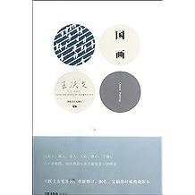 王跃文作品典藏版:国画