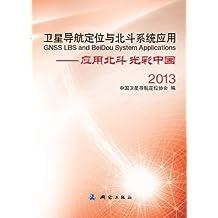 卫星导航定位与北斗系统应用-应用北斗:光彩中国2013
