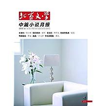 北京文学·中篇小说月报 月刊 2019年04期