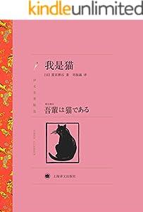 我是貓(譯文名著精選)【上海譯文出品!影響魯迅、老舍、錢鍾書的日本國民作家夏目漱石的傳世神作;用毒舌開啟了人類吸貓文學先河】