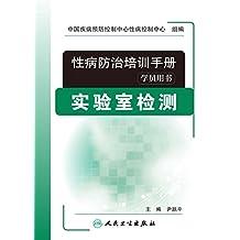 性病防治培训手册(学员用书)-实验室检测