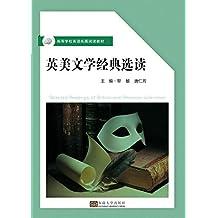 英美文学经典选读