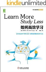 如何高效學習
