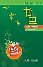 书虫牛津英汉双语读物:1级上(套装共10册)