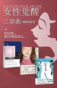 女性覺醒三部曲【《82年生的金智英》、《房思琪的初戀樂園》、《坡道上的家》,生為女性,我們只被自己定義!】