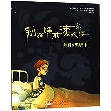 独自在黑暗中/别在睡前读故事幼儿图书 早教书 童话故事 儿童书籍 9787570702893