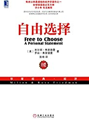 自由选择(珍藏版) (华章经典·经济)