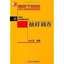 抽样调查 (北京大学数学教学系列丛书)