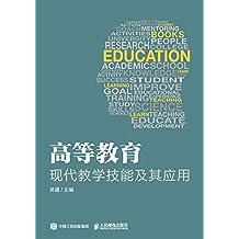 高等教育现代教学技能及其应用