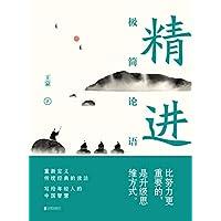 精进 : 极简论语【王蒙写给年轻人的中国智慧。孔子说:进步一时爽,一直进步一直爽。】