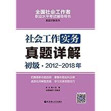 社会工作实务(初级)2012-2018年真题详解