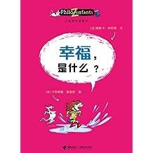 儿童哲学智慧书:幸福,是什么?