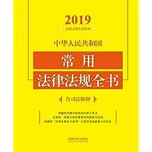 中华人民共和国常用法律法规全书(含司法解释)(2019年版)